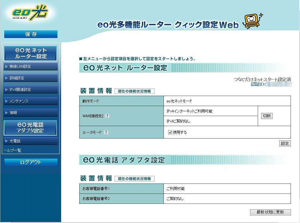 eo 光 多 機能 ルーター クイック 設定 web